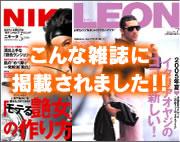 こんな雑誌に紹介されました!
